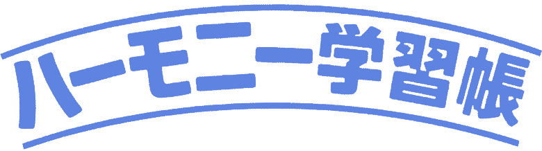 ハーモニー学習帳の新日本カレンダー